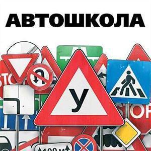 Автошколы Бутурлино