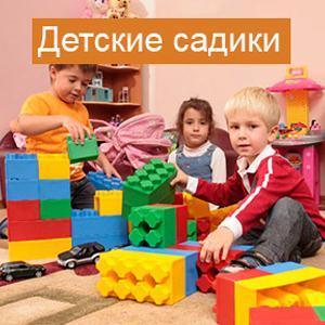 Детские сады Бутурлино
