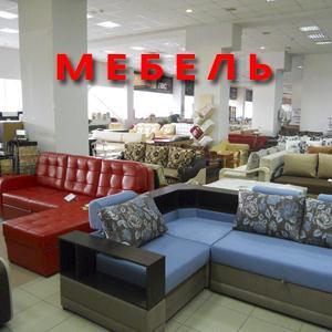 Магазины мебели Бутурлино