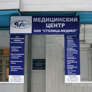 Медицинские центры Бутурлино
