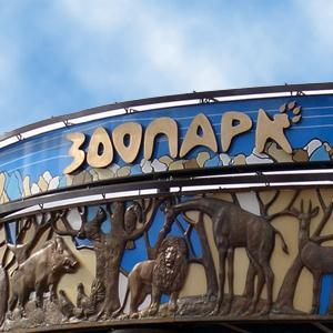 Зоопарки Бутурлино